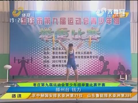 闪电速递:枣庄第九届运动会青少年组举重比赛开赛