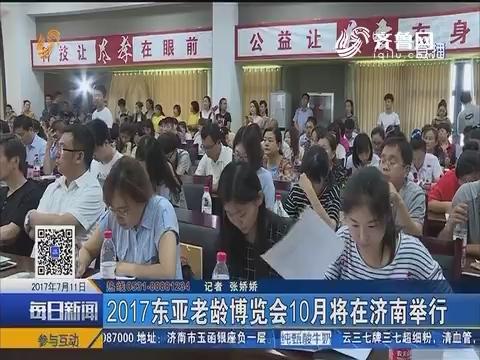 2017东亚老龄博览会10月将在济南举行