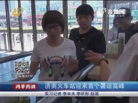 济南火车站迎来首个暑运高峰