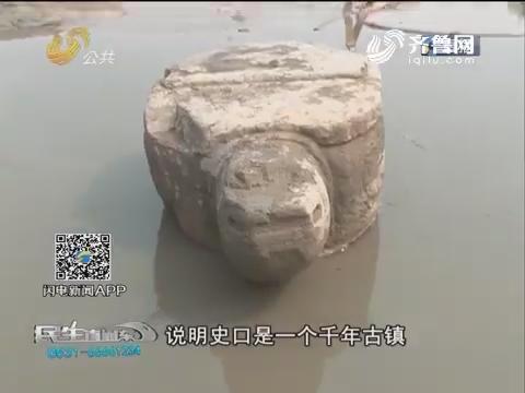 1.8吨重赑屃碑座现身史口 距今800年