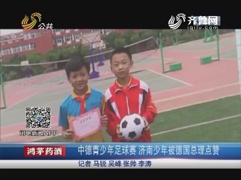 中德青少年足球赛 济南少年被德国总理点赞