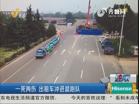 临沂:一死两伤 出租车冲进晨跑队