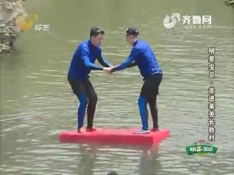 明星宝贝:队友比赛屡屡失败 韩玉成怒丢泳圈