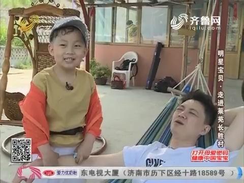 明星宝贝:李鑫比赛受伤 尧宝当起按摩小弟