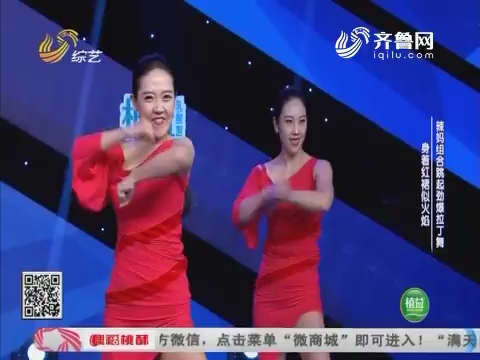 我是大明星:辣妈组合跳起劲舞拉丁舞 身着红裙似火焰