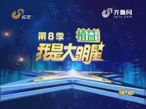20170711《我是大明星》:74岁济南老大爷带来经典男高音之作《我的太阳》
