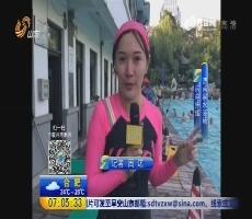 济南泉水浴场维修后重新开业