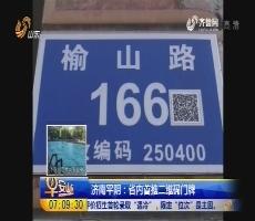 济南平阴:省内首推二维码门牌