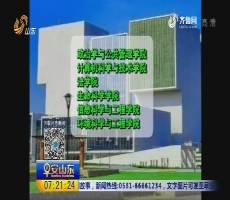 山东大学6个学院开始搬到青岛