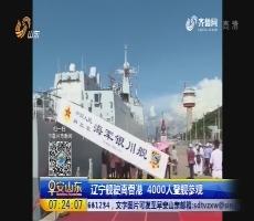 辽宁舰驶离香港 4000人登舰参观