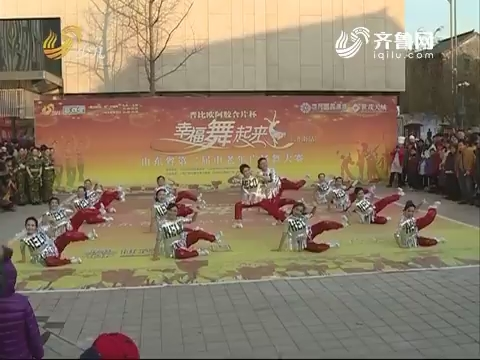 20170712《幸福舞起来》:山东省第二届中老年广场舞大赛——济南站