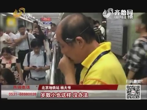 【今日微话题】暖心大爷1天喊4小时:走路别看手机!
