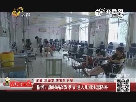 临沂:热射病高发季节 老人儿童注意防暑