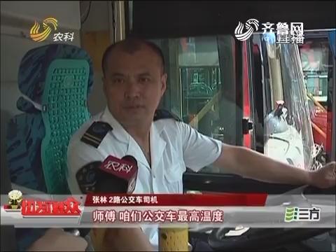济南:公交司机 在超40℃的车内工作10小时