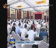 全省基层政协工作座谈会召开