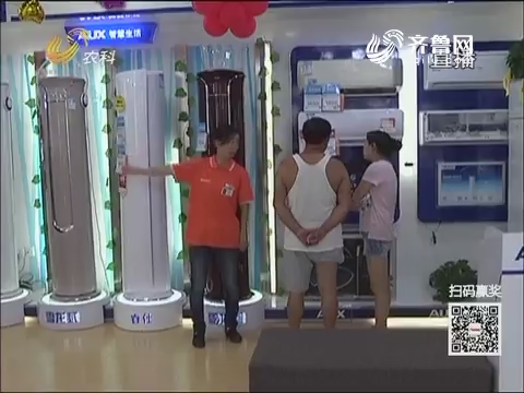 【群众新闻】济南:空调安装工 用辛苦换大伙清凉