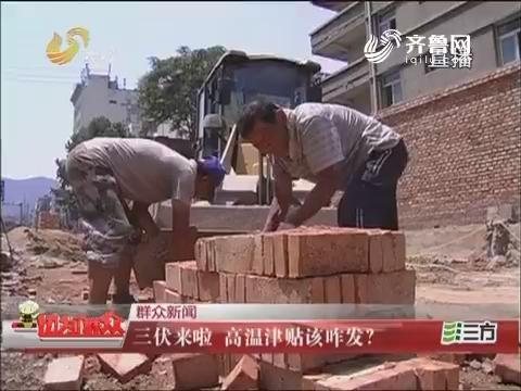 【群众新闻】济南:三伏来啦 高温津贴该咋发?