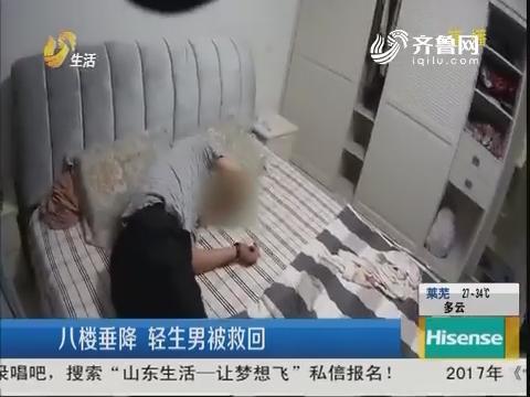 青岛:八楼垂降 轻生男被救回
