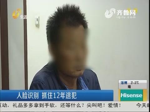 济南:人脸识别 抓住12年逃犯