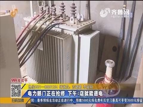 【急事急办】济南:高温难耐 家中却停水停电