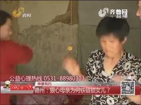 【神康有约】德州:狠心母亲为何铁链锁女儿?