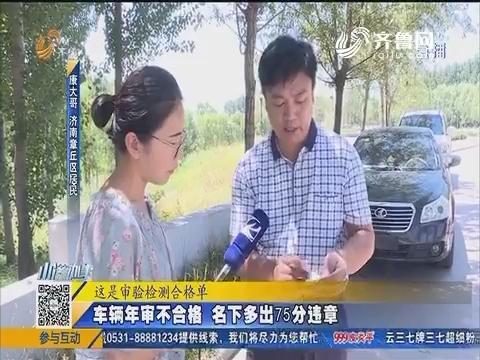 济南:车辆年审不合格 名下多出75分违章