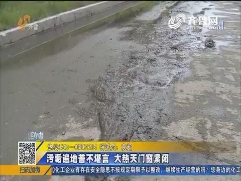 青州:小区下水道堵塞 雨后变污水场