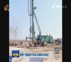 日照:建设地下水库 统筹科学用水