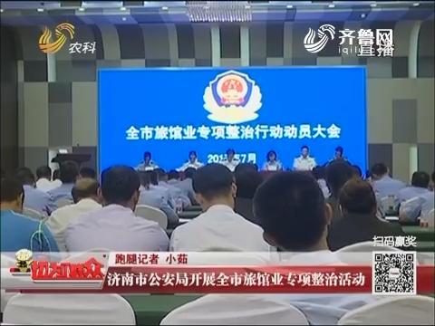 济南市公安局开展全市旅馆业专项整治活动