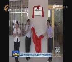省审计厅科学院在菏泽建立村级健康中心