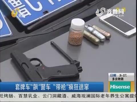 """淄博:套牌车""""飙""""警车""""带枪""""疯狂逃窜"""