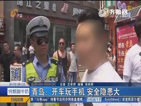 青岛:开车玩手机 安全隐患大