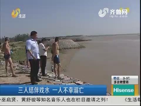 菏泽:三人结伴戏水 一人不幸溺亡