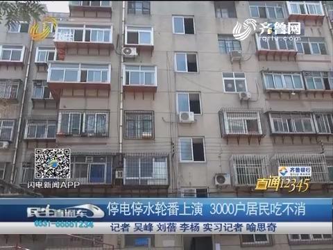 【直通12345】济南:停电停水轮番上演 3000户居民吃不消