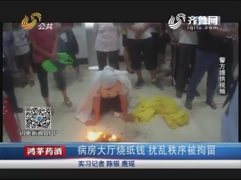 济南:病房大厅烧纸钱 扰乱秩序被拘留