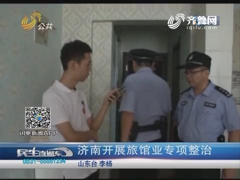 济南开展旅馆业专项整治 151位前台登记员被处罚