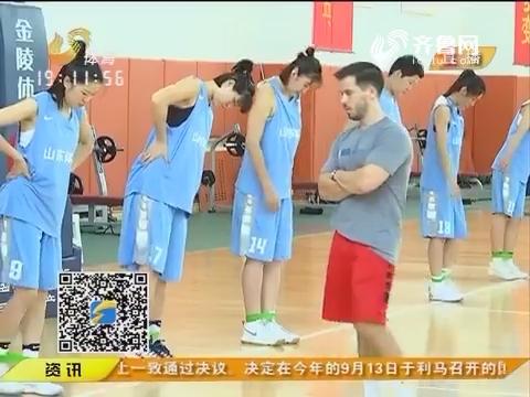 山东女篮来了洋教练:NBA体能教练助力山东女篮