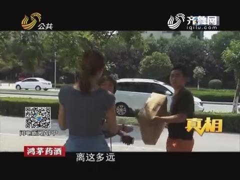 【真相】济南:快递不登门 全靠自己取