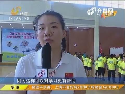 """健康运动 享""""瘦""""生活:山东省中小学生健康夏令营开营"""