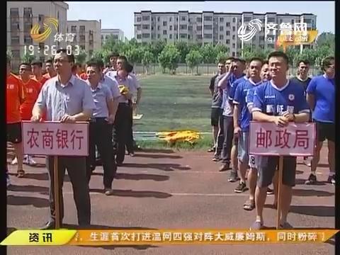【闪电速递】东阿县第七届全民健身运动会足球比赛开幕