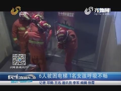 新泰:6人被困电梯 1名女孩呼吸不畅