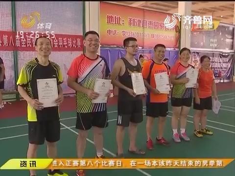 【闪电速递】利津县举办第八届全民健身运动会羽毛球比赛