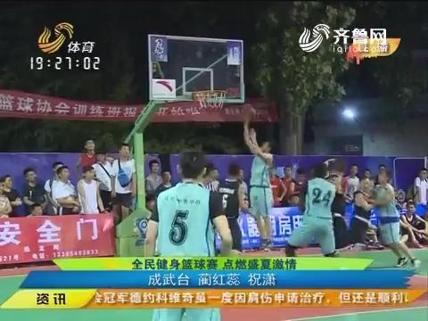 【闪电速递】全民健身篮球赛 点燃盛夏激情