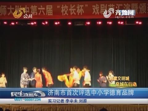 济南市首次评选中小学德育品牌