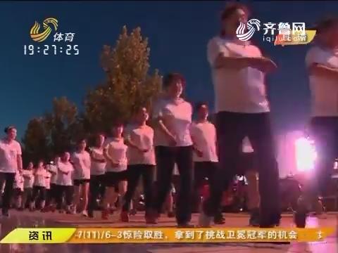 【闪电速递】东营市千人健步走活动