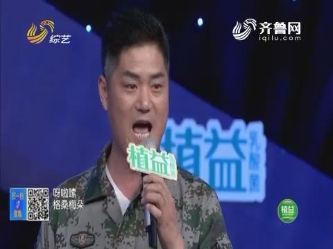 我是大明星:铿锵有力默契十足 武老师李思彬合唱军歌