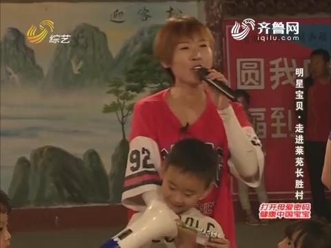 明星宝贝:第三季温馨回忆 代理爸妈讲述温馨过往