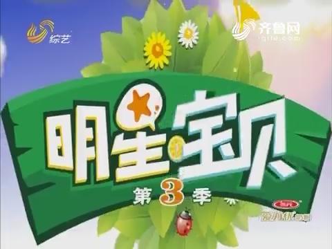201700712《明星宝贝》:走进莱芜长胜村