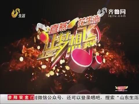20170712《让梦想飞》:评委化身天使 舞台惊艳亮相