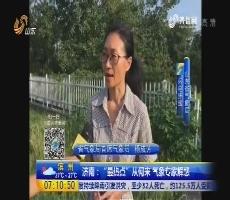 """【闪电连线】济南:""""最热点""""从何来 气象专家解惑"""